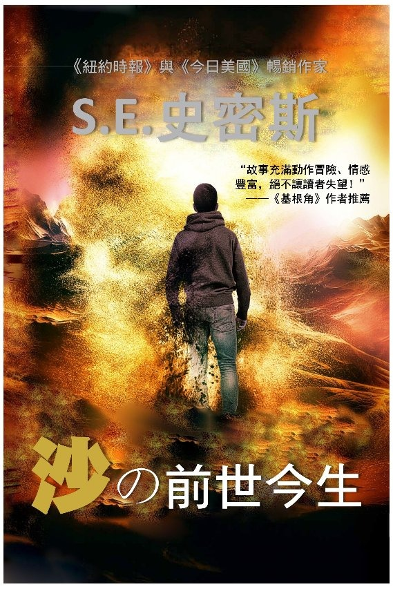 Dust: Before and After 沙の前世今生 (Chinese ebook/ 電子書)