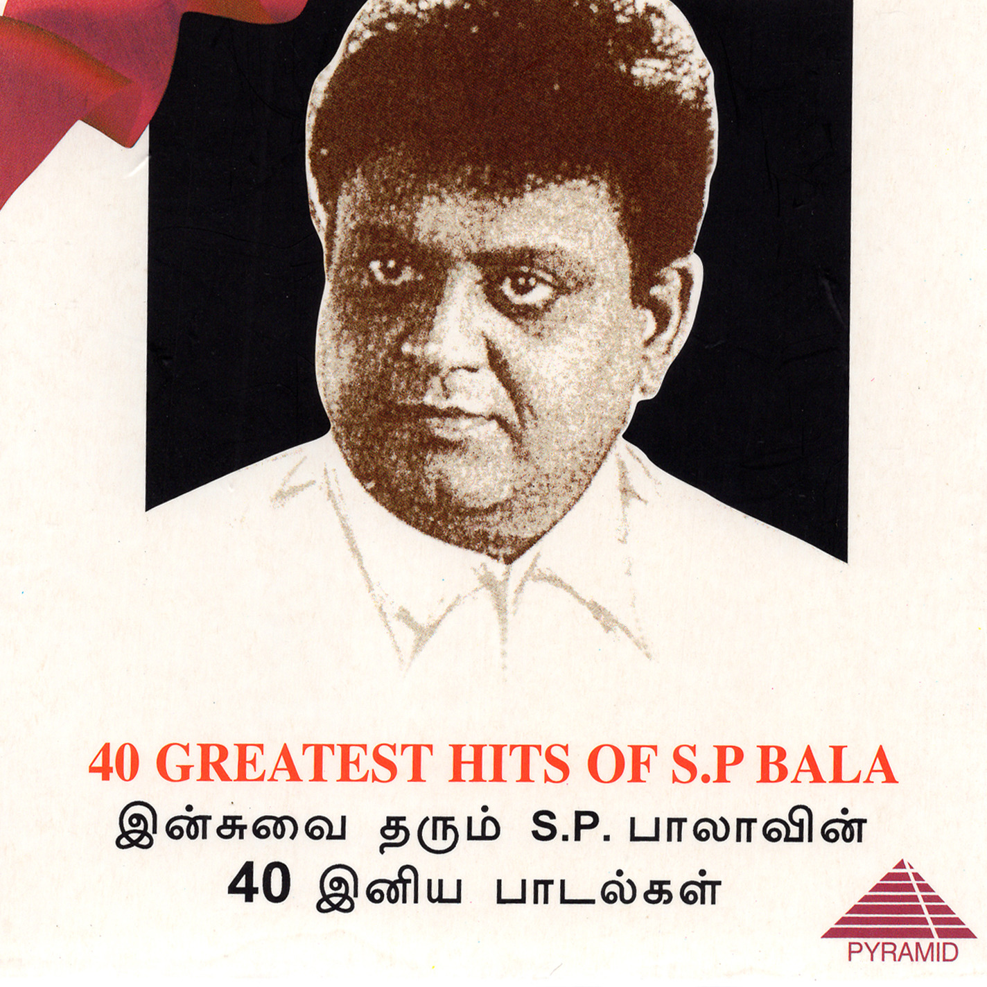 40 Greatest Hits Of S.P.Bala