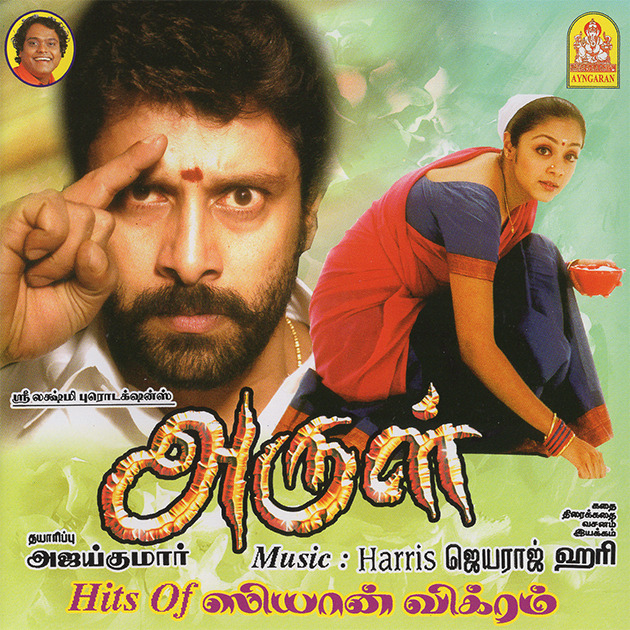Arul - Hits Of Chiyan Vikram