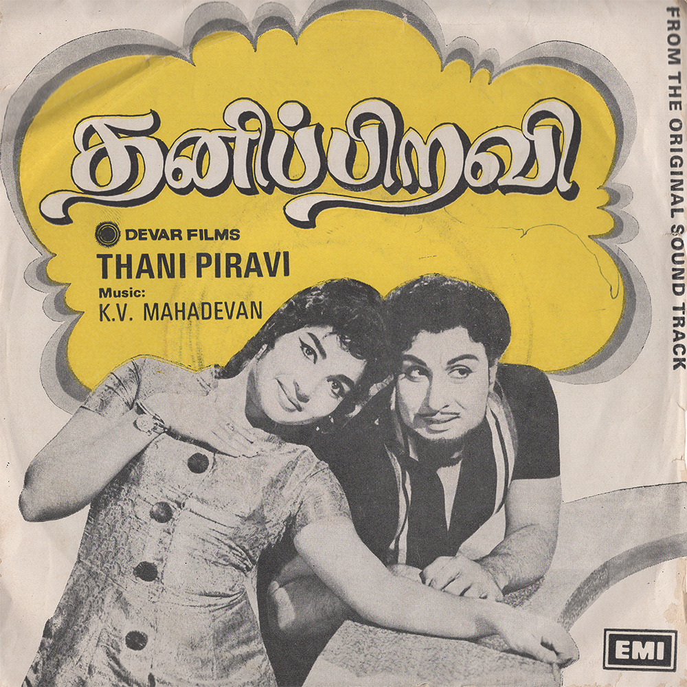 Thani Piravi