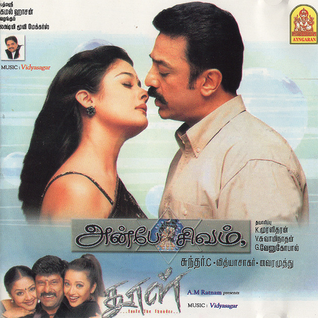 Anbe Sivam - Dhool