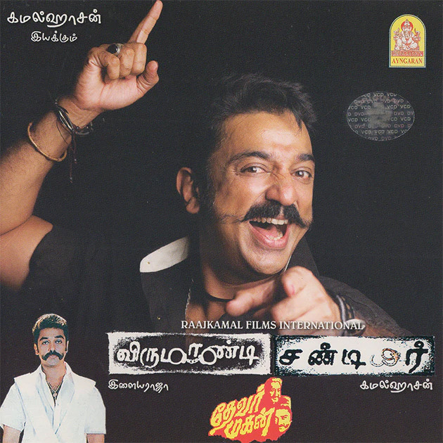 Virumaandi - Devar Magan
