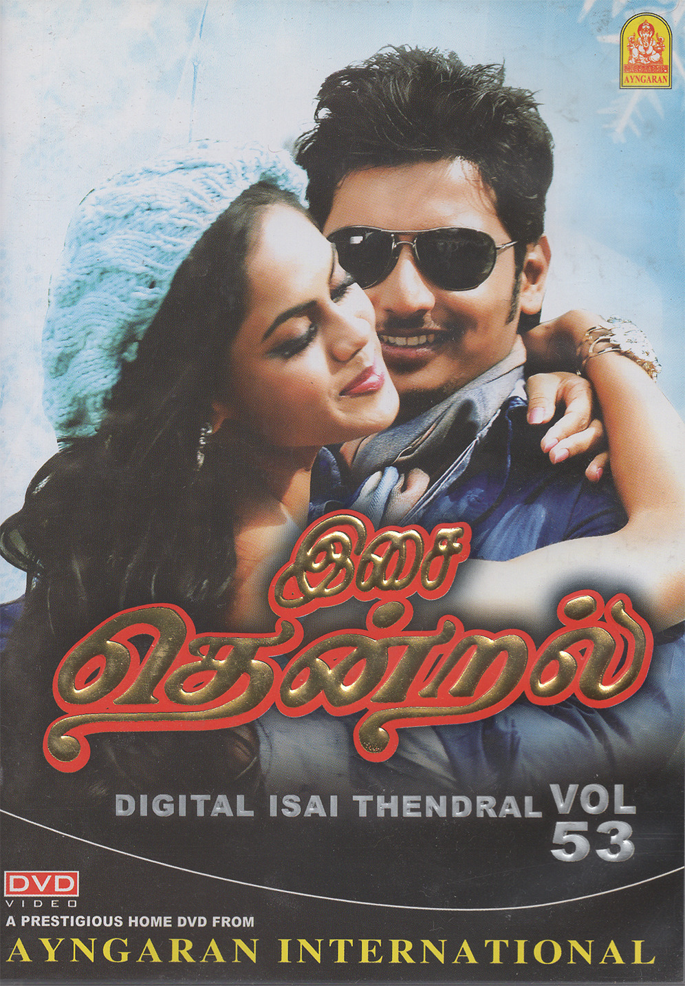 Digital Isai Thendral Vol 53