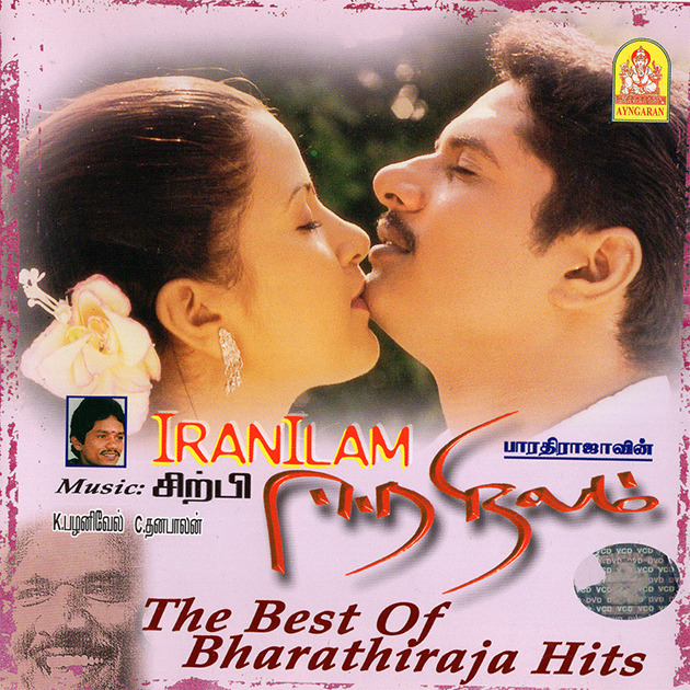 Eera Nilam - The Best Of Bharathiraja Hits