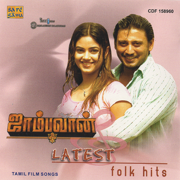 Jambhavan - Latest Folk Hits