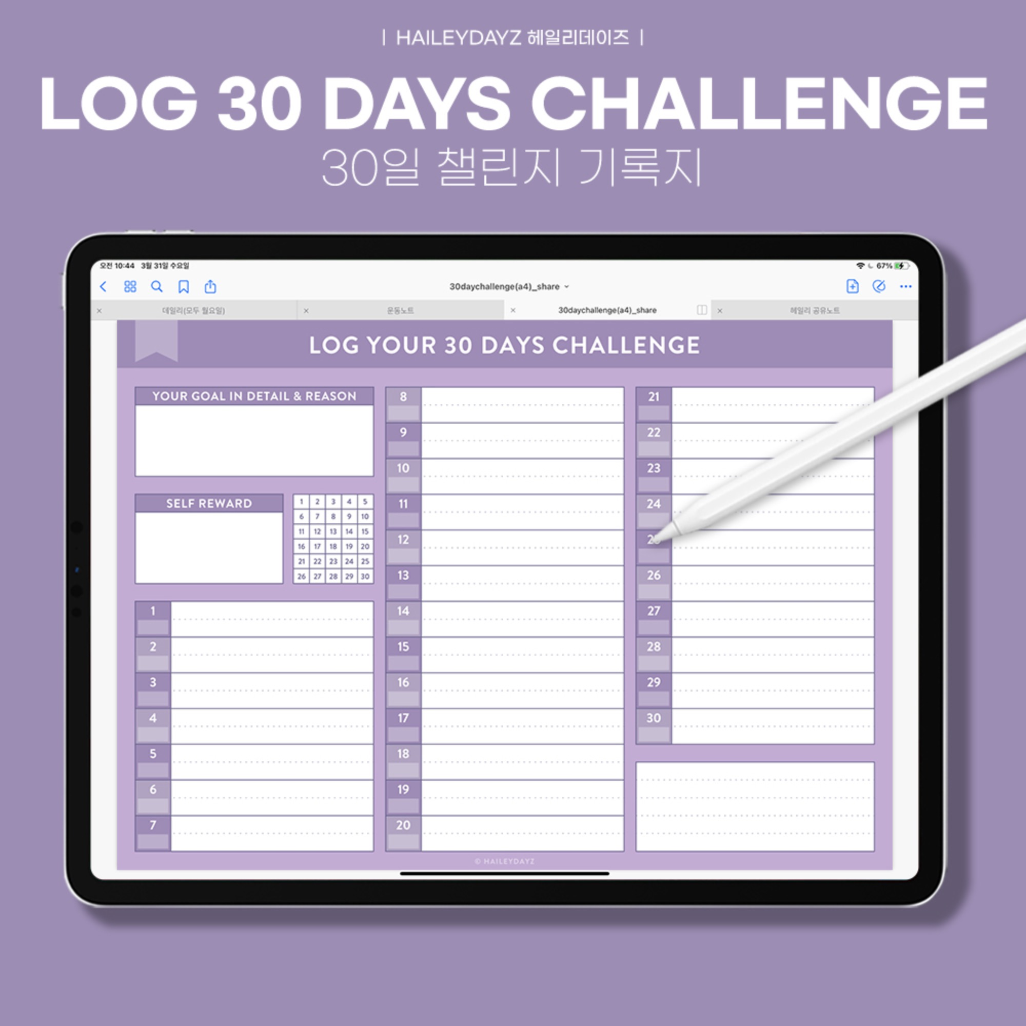 Log your 30 days challenge