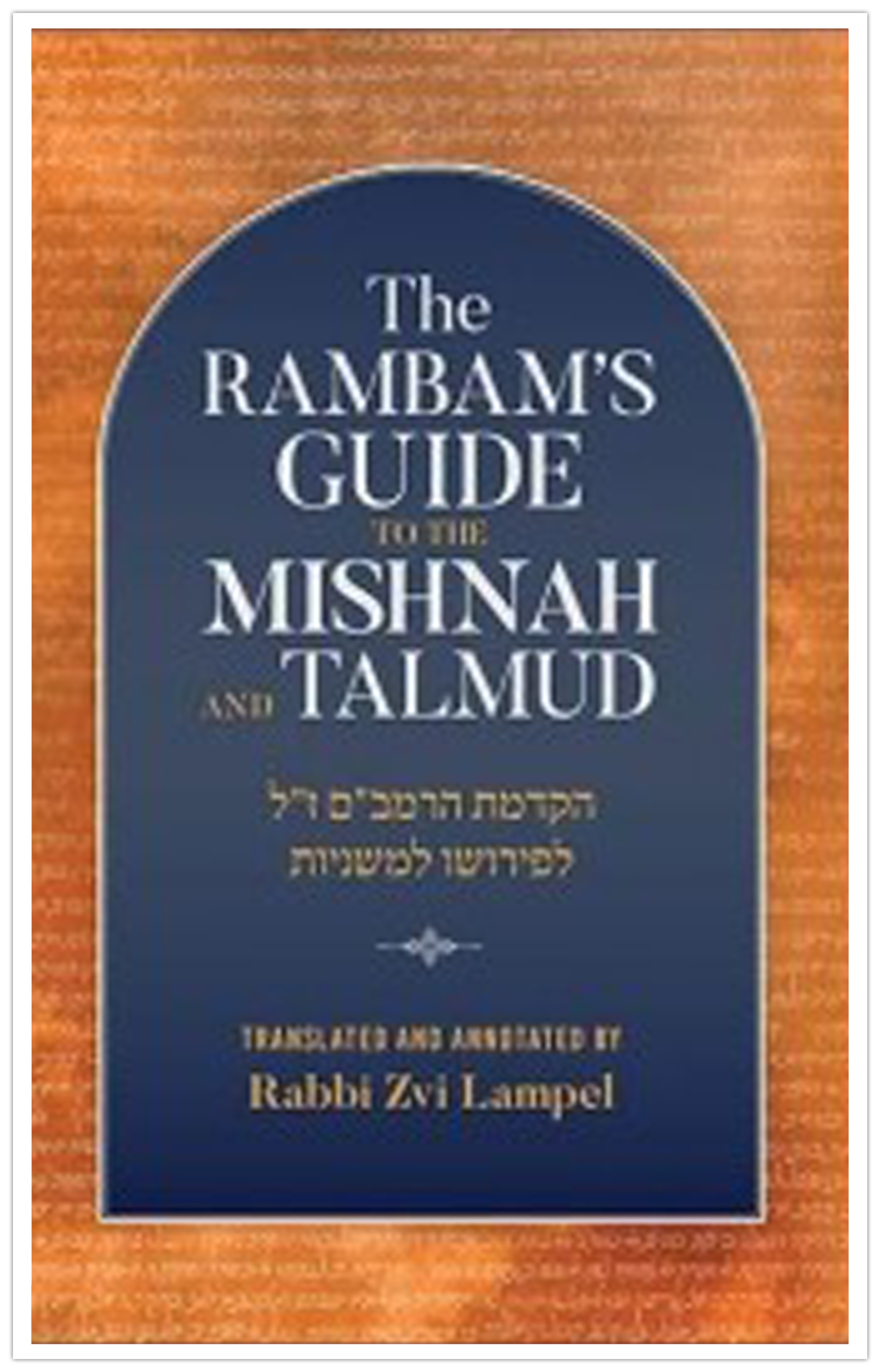 Rambam's Guide to Mishnah and Talmud