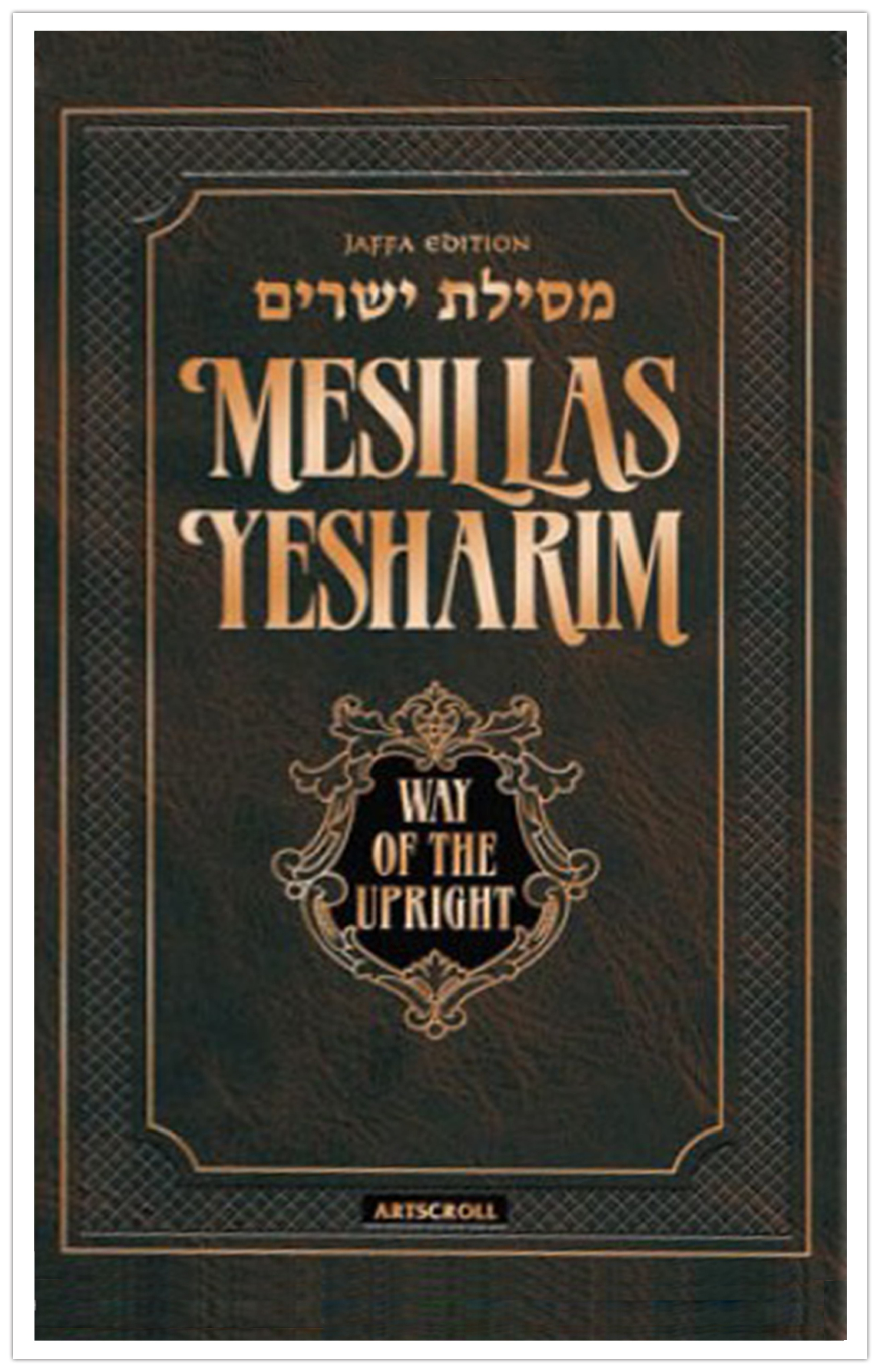 Mesillas Yesharim: The Path of the Upright