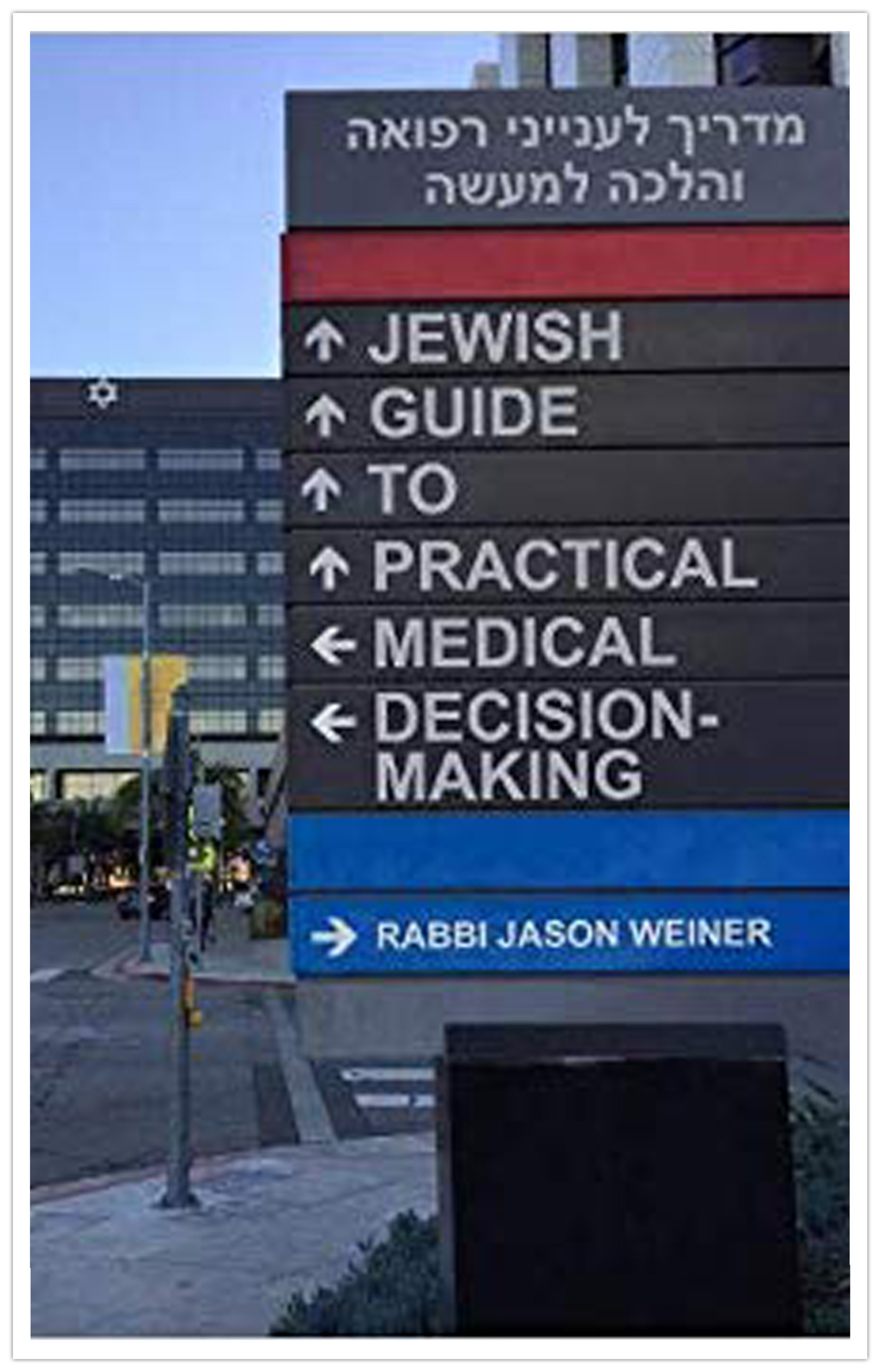 Jewish Guide to Practical Medical Decision Making