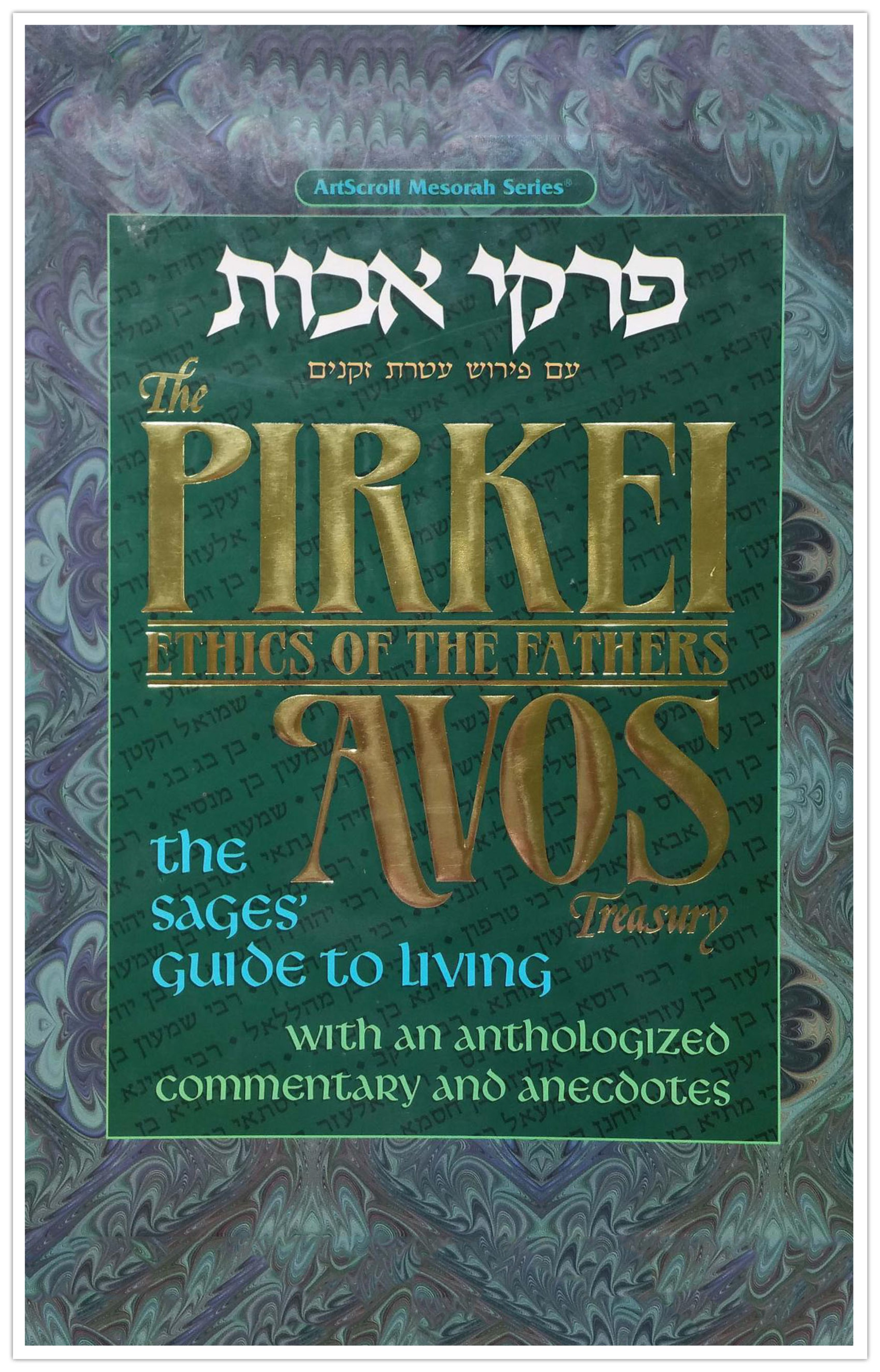 Pirkei Avot: Ethics of Our Fathers