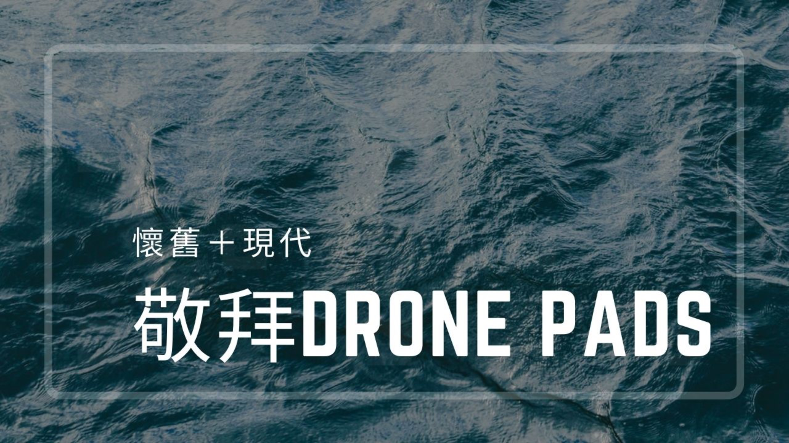 懷舊 + 現代 敬拜drone pads loop bundle